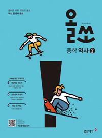 올쏘 역사②(19)