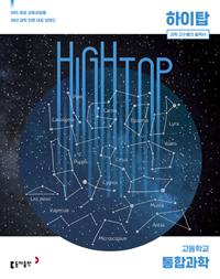 고등 HIGH-TOP(하이탑) 통합과학_15개정(18)
