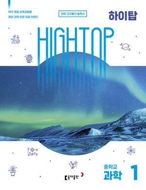HIGH TOP(하이탑) 중학교 과학1_15개정(18)