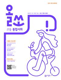 올쏘 통합사회_15개정(18)