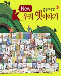 [정가인하]NEW 우리 옛이야기(본책68권+별책5권)