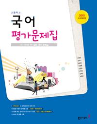 고등 국어 평가문제집_15개정(19)