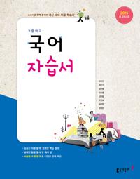 고등 국어 자습서_15개정(19)