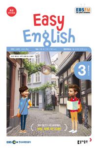Easy English(이지 잉글리쉬) 2018/ 3월호