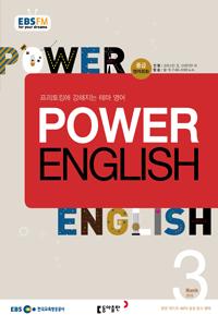 Power English(파워 잉글리쉬) 2018/ 3월호
