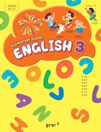 [교과서] 초등 영어 3 (18)(15개정)