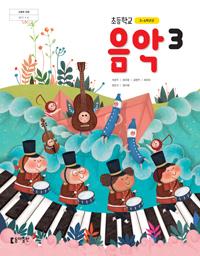 [교과서] 초등 음악 3 (18)(15개정)
