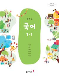 [교과서] 중등 국어 1-1 (20)(15개정)