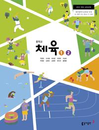 [교과서] 중등 체육 ①,② (18)(15개정)
