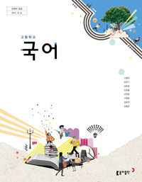 [교과서] 고등 국어 (20)(15개정)
