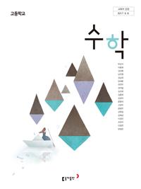[교과서] 고등 수학 (18)(15개정)
