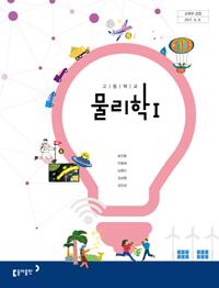[교과서] 고등 물리학 I (18)(15개정)