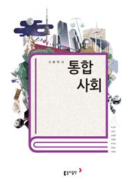 [교과서] 고등 통합사회 (18)(15개정)