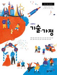 [교과서] 고등 기술가정 (18)(15개정)
