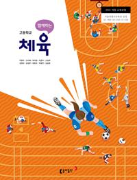 [교과서] 고등 체육 (18)(15개정)