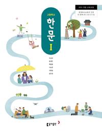 [교과서] 고등 한문 I (18)(15개정)