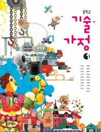 [교과서] 중등 기술.가정① (18)(15개정)