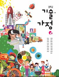 [교과서] 중등 기술.가정② (18)(15개정)