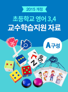 초등 영어 3,4 교수학습 지원자료 A구성 (15개정)  -  수업교구/플래시카드/역할놀이소품