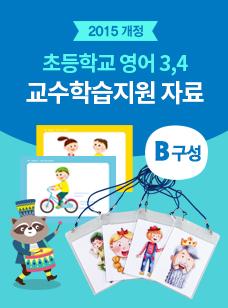 초등 영어 3,4 교수학습 지원자료 B구성 (15개정)   -  플래시카드/역할놀이소품
