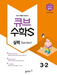 큐브수학S 실력 standard 3-2(18)