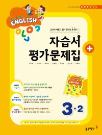 초등 영어 3-2 자습서+평가문제집_15개정(19)