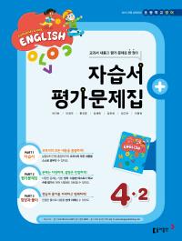 초등 영어 4-2 자습서+평가문제집_15개정(19)