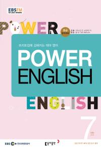 Power English(파워 잉글리쉬) 2018/ 7월호
