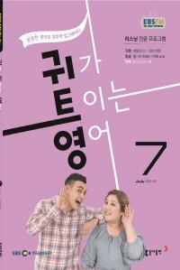 귀가 트이는 영어 (CD 포함) 2018/ 7월호