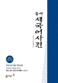 새국어사전 5판(비닐색인)(20)