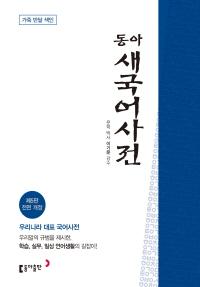새국어사전 5판(가죽.색인)(20)