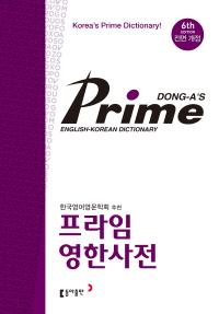 프라임 영한사전 6판(비닐색인)(20)
