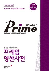 프라임 영한사전 6판(가죽.색인)(20)