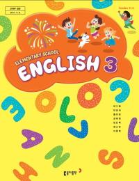 [교과서] 초등 영어 3 (19)(15개정)