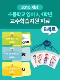 [교과서] 초등학교 영어 3,4학년 수업 교구재 B세트(15개정)