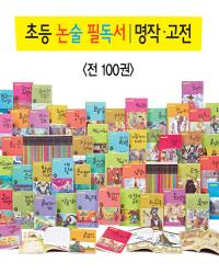 초등 논술 필독서-명작, 고전(전100권)