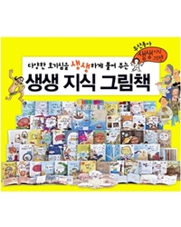 [정가인하]동아 생생지식그림책(전51권)