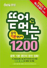 뜯어먹는 중학 기본영단어 1200 (18)