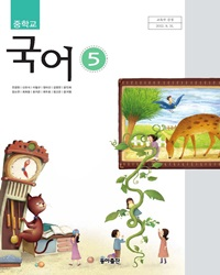 [교과서] 중등 국어⑤(전경원) (19)(09개정)