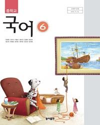 [교과서] 중등 국어⑥(전경원) (19)(09개정)