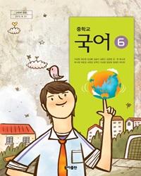 [교과서] 중등 국어⑥(이삼형) (19)(09개정)