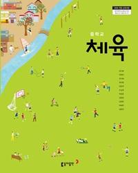 [교과서] 중등 체육 (18)(09개정)