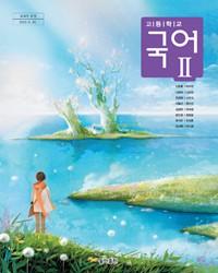 [교과서] 고등 국어 II (19)(09개정)