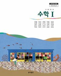 [교과서] 고등 수학Ⅰ(19)(09개정)