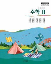 [교과서] 고등 수학 II (19)(09개정)