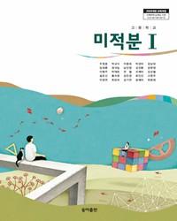 [교과서] 고등 미적분 I (19)(09개정)