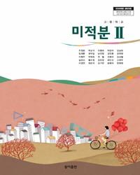[교과서] 고등 미적분 II (19)(09개정)