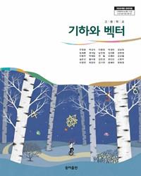 [교과서] 고등 기하와 벡터 (19)(09개정)
