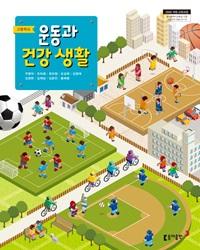 [교과서] 고등 운동과 건강 생활 (19)(09개정)