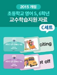 [교과서] 초등학교 영어 5,6학년 수업 교구재 C세트(15개정)